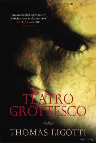 Teatro Grottesco. Томас Лиготти