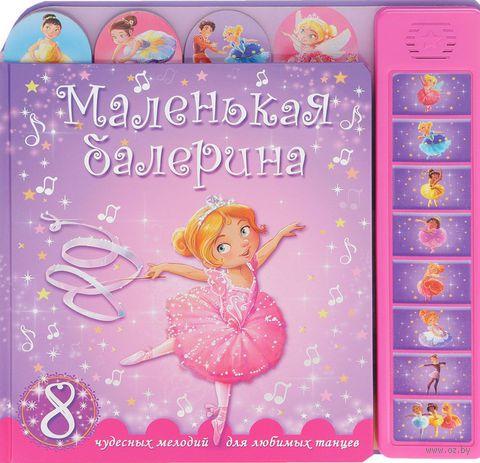 Маленькая балерина. 8 чудесных мелодий для любимых танцев. М. Романова