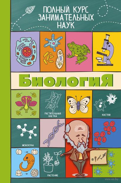 Биология — фото, картинка
