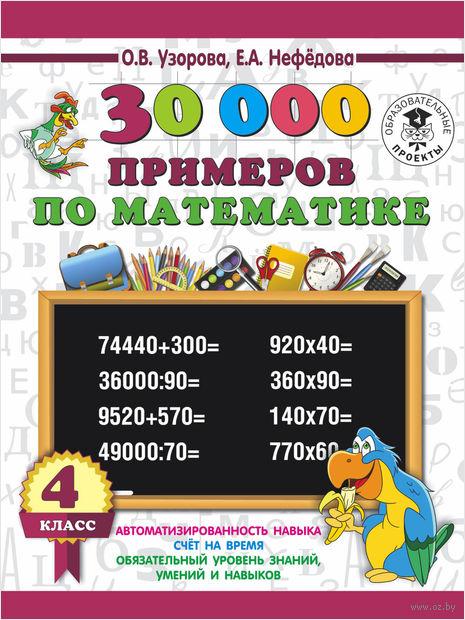 30000 примеров по математике. 4 класс. Ольга Узорова, Елена Нефедова