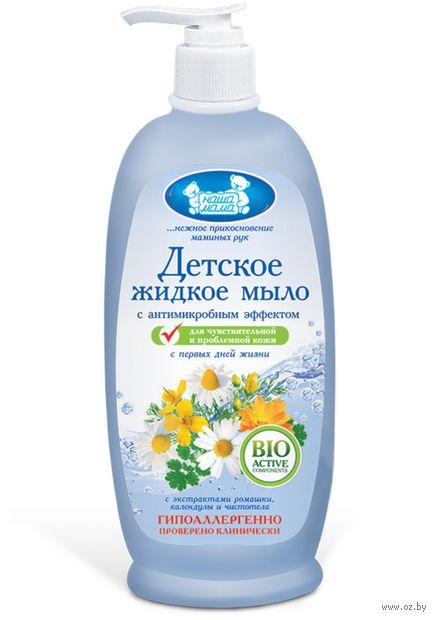 Детское жидкое мыло антимикробное для чувствительной кожи (250 мл., арт. 9125-1)