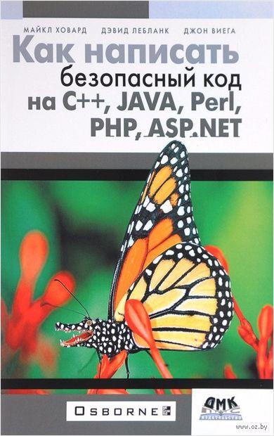 Как написать безопасный код на С++, Java, Perl, PHP, ASP.NET — фото, картинка