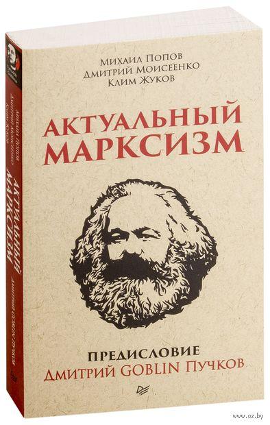 Актуальный марксизм — фото, картинка