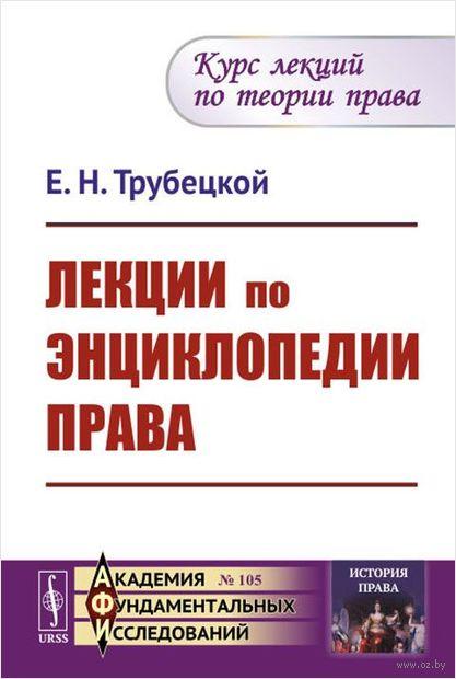 Лекции по энциклопедии права — фото, картинка