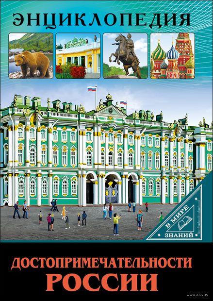 Достопримечательности России — фото, картинка