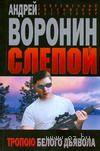 Слепой. Тропою белого дьявола (м). Андрей Воронин