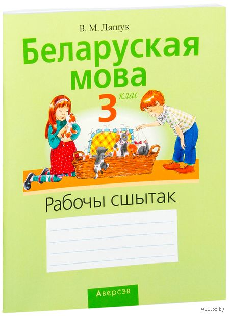 Беларуская мова. 3 клас. Рабочы сшытак. В. Ляшук