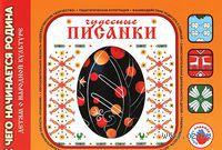 Чудесные писанки. Ирина Лыкова