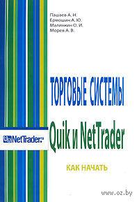 Торговые системы Quik и NetTrader. Как начать. А. Пашаев, А. Ермошин, О. Малинкин