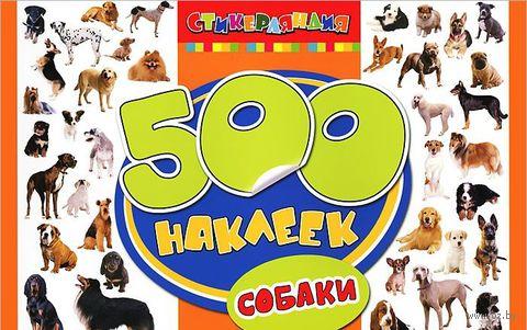 500 наклеек. Собаки