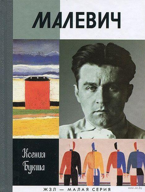Малевич. Ксения Букша