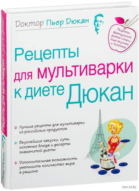 Рецепты для мультиварки к диете Дюкан. Пьер Дюкан