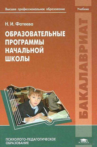 Образовательные программы начальной школы. Учебник. Надежда Фатеева