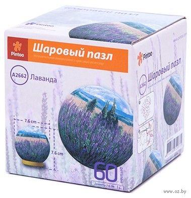 "Пазл-шар ""Лаванда"" (60 элементов)"