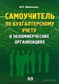 Самоучитель по бухгалтерскому учету в некоммерческих организациях. Марина Макальская