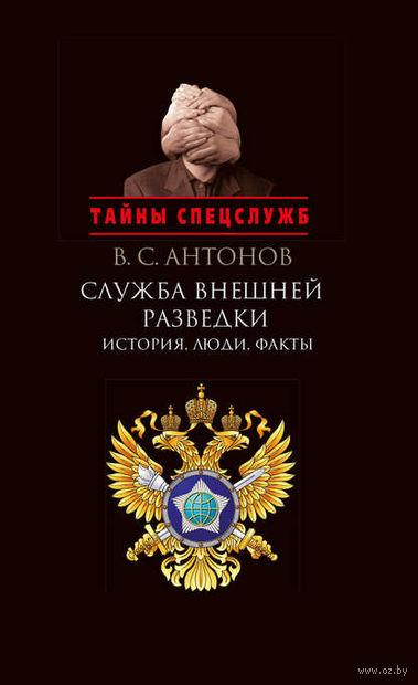 Служба внешней разведки. История, люди, факты. Владимир Антонов