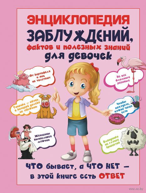 Энциклопедия заблуждений, фактов и полезных знаний для девочек. Андрей Мерников