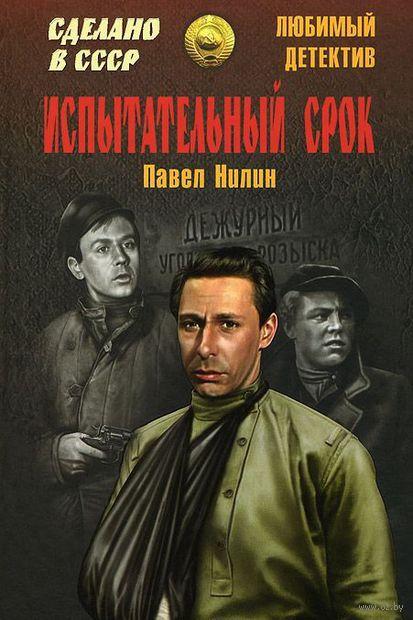 Испытательный срок. Павел Нилин