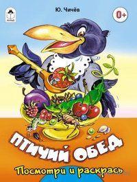 Птичий обед. Юрий Чичев
