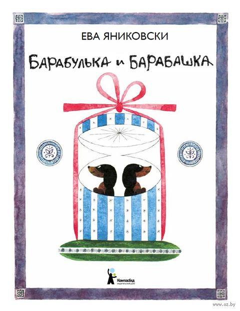 Барабулька и Барабашка. Ева Яниковски