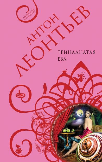 Тринадцатая Ева. Антон Леонтьев