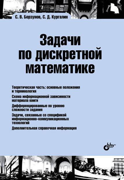 Задачи по дискретной математике. С. Борзунов, С. Кургалин