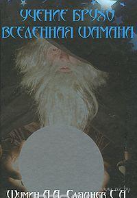 Учение Брухо. Вселенная шамана. Андрей Шумин, Сергей Сляднев