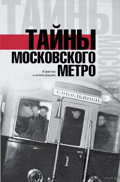 Тайны московского метро — фото, картинка