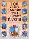 100 самых красивых мест и городов России. Вадим Сингаевский