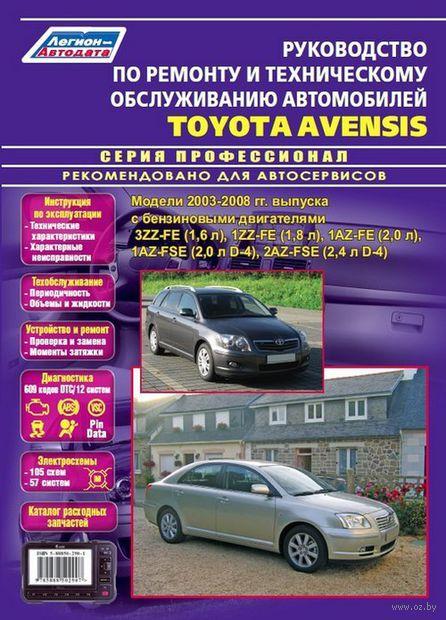 Toyota Avensis. Модели 2003-2008 гг. Руководство по ремонту и техническому обслуживанию