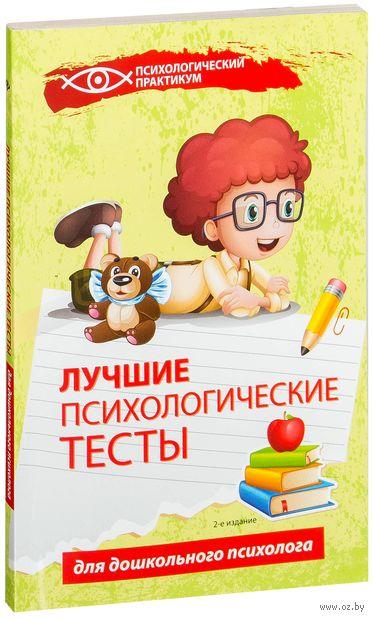 Лучшие психологические тесты для дошкольного психолога — фото, картинка