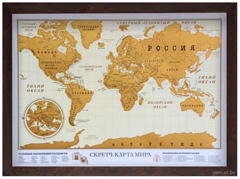 Скретч-карта мира в деревянной раме (820х580 мм; тёмная рама) — фото, картинка