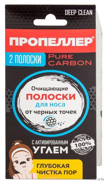 """Очищающие полоски для носа """"С активированным углем"""" (2 шт.) — фото, картинка"""