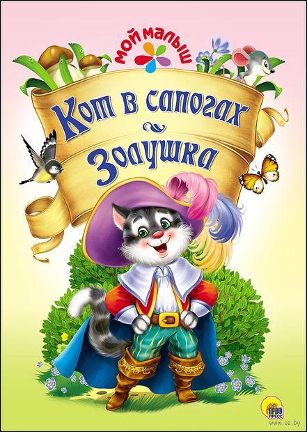 Кот в сапогах. Золушка — фото, картинка