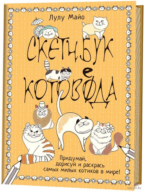 Скетчбук котоведа. Придумай, дорисуй и раскрась самых милых котиков в мире (оранжевый) — фото, картинка