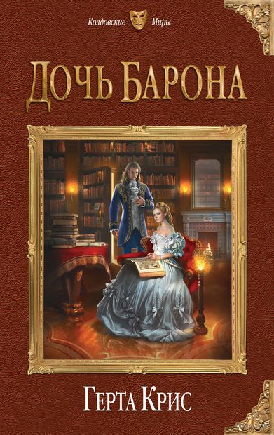Дочь барона — фото, картинка