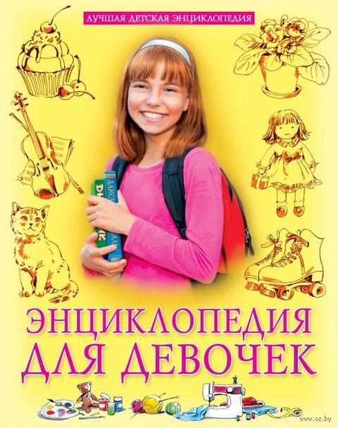 Энциклопедия для девочек — фото, картинка