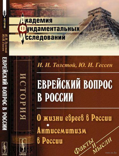 Еврейский вопрос в России. О жизни евреев в России. Антисемитизм в России — фото, картинка