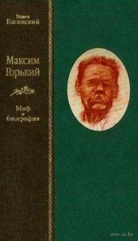 Максим Горький. Миф и биография — фото, картинка