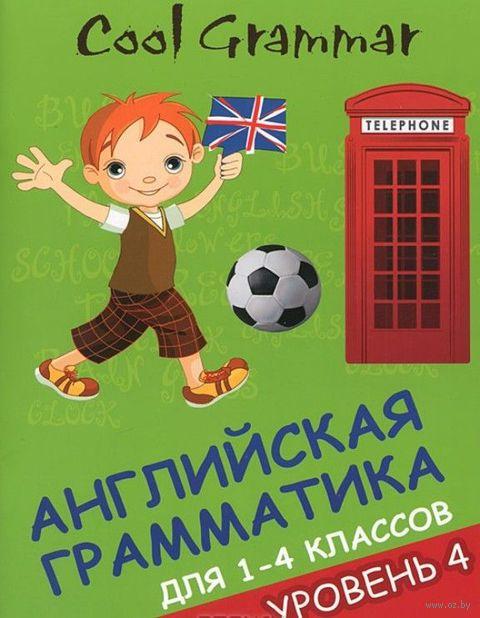 Английская грамматика для 1-4 классов. Уровень 4. Е. Наумова