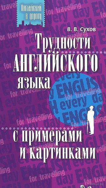Трудности английского языка с примерами и картинками. Виктор Сухов
