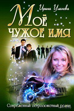 Мое чужое имя. Ирина Уланова