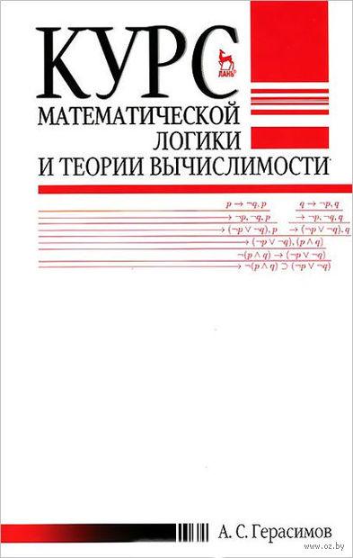 Курс математической логики и теории вычислимости. Александр Герасимов
