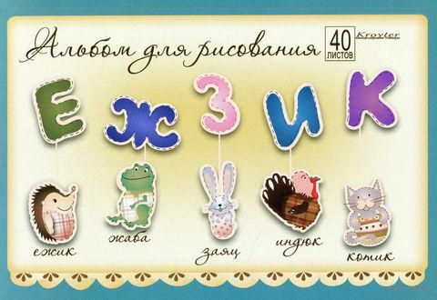 """Альбом для рисования """"Азбука"""" (А4; 40 листов)"""