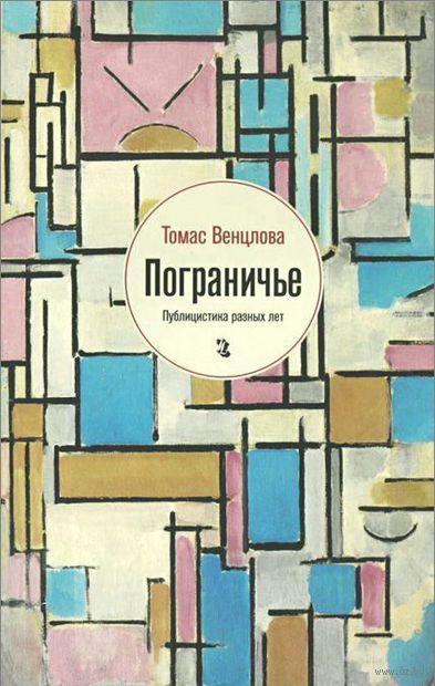 Пограничье: Публицистика разных лет. Томас Венцлова