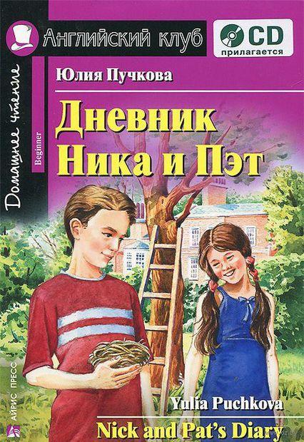 Дневник Ника и Пэт (+ CD). Юлия Пучкова