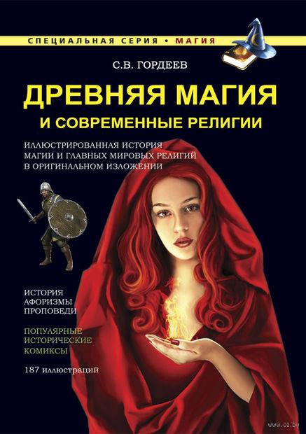 Древняя магия и современные религии. Сергей Гордеев