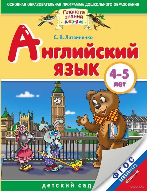 Английский язык. 4-5 лет. София Литвиненко