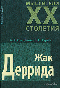 Жак Деррида. Александр Грицанов