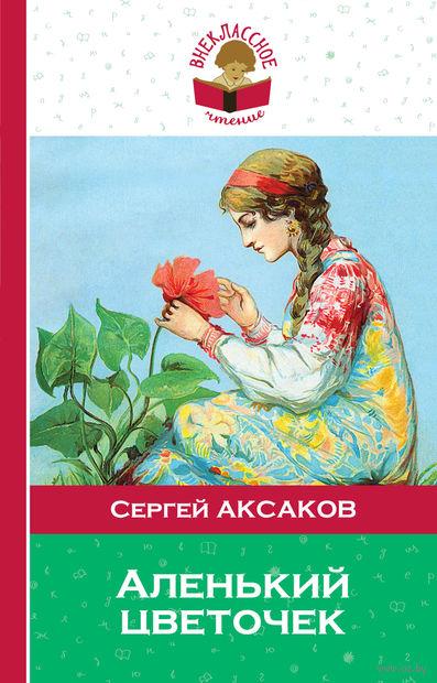 Аленький цветочек. Сергей Аксаков